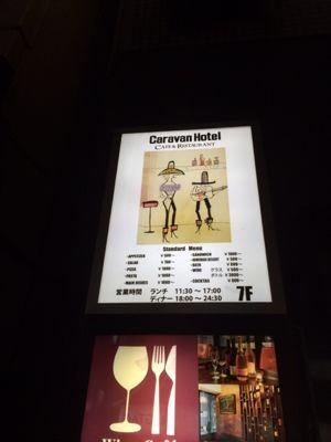 ブログチャレンジ46日目 キャラバンホテル(Caravan Hotel) ほぼ日刊目指しモブログも併用