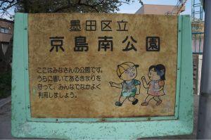 ブログチャレンジ56日目 京島南公園 ほぼ日刊を目指しモブログも併用