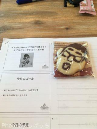 よっしーの奥様お手製のクッキー美味しかった
